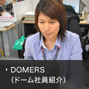 DOMERS(ドーム社員紹介)